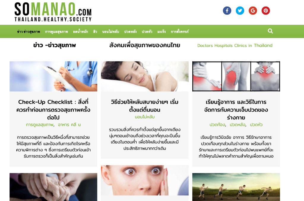 OGO-Studio - Web Design Thailand Bangkok Hua Hin - Projects - SoManao-feat
